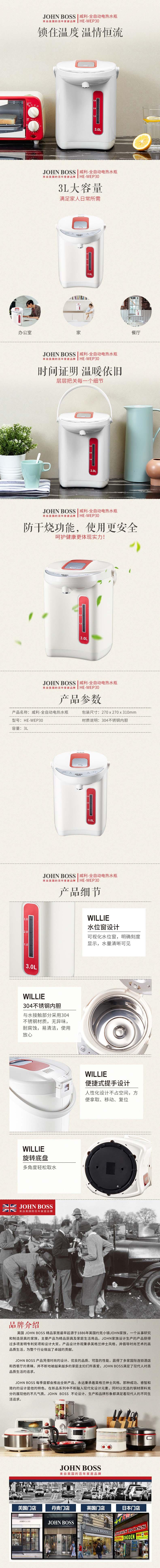 BOSS HE-WEP30全自动电热水瓶详情页20181212.jpg