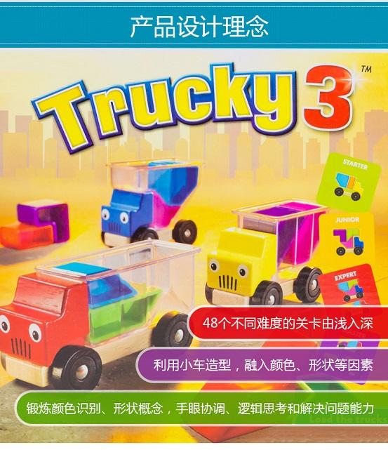 卡车装装乐_02.jpg