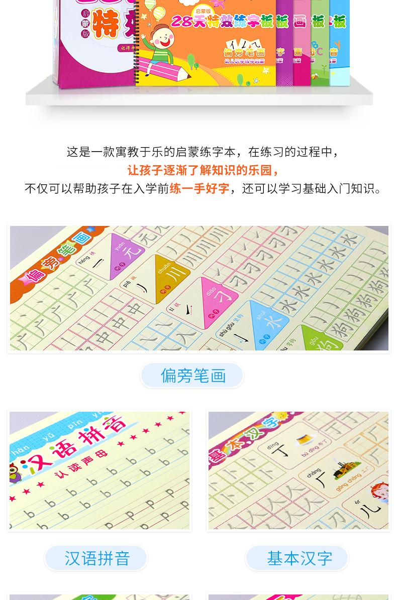 启蒙5本详情-6月_07.jpg
