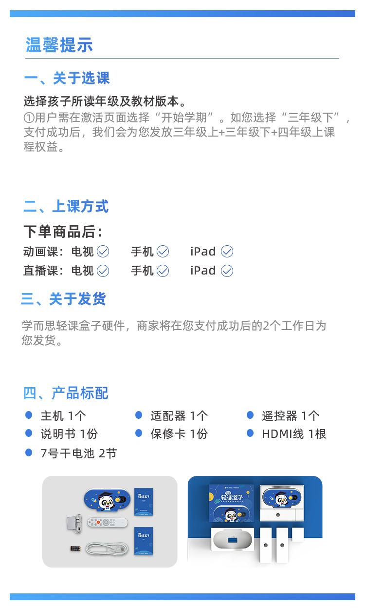 轻课盒子详情页0311_20.jpg
