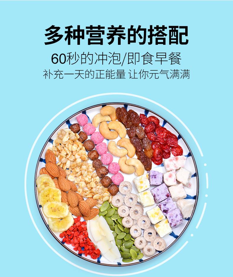 酸奶坚果麦片_02.jpg