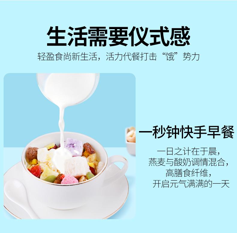 酸奶坚果麦片_12.jpg