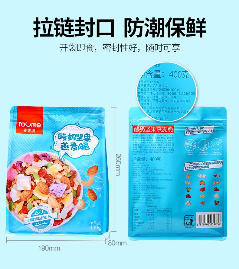 酸奶坚果麦片_14.jpg