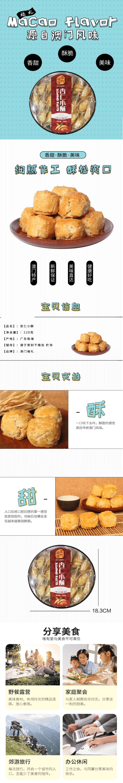 杏仁小酥详情页@凡科快图.png