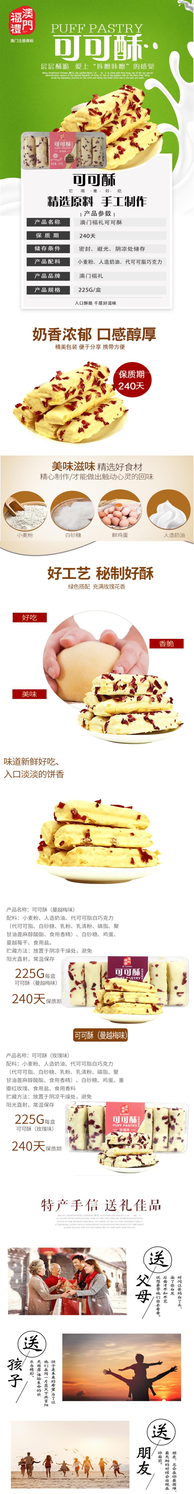 可可酥详情页1@凡科快图.png