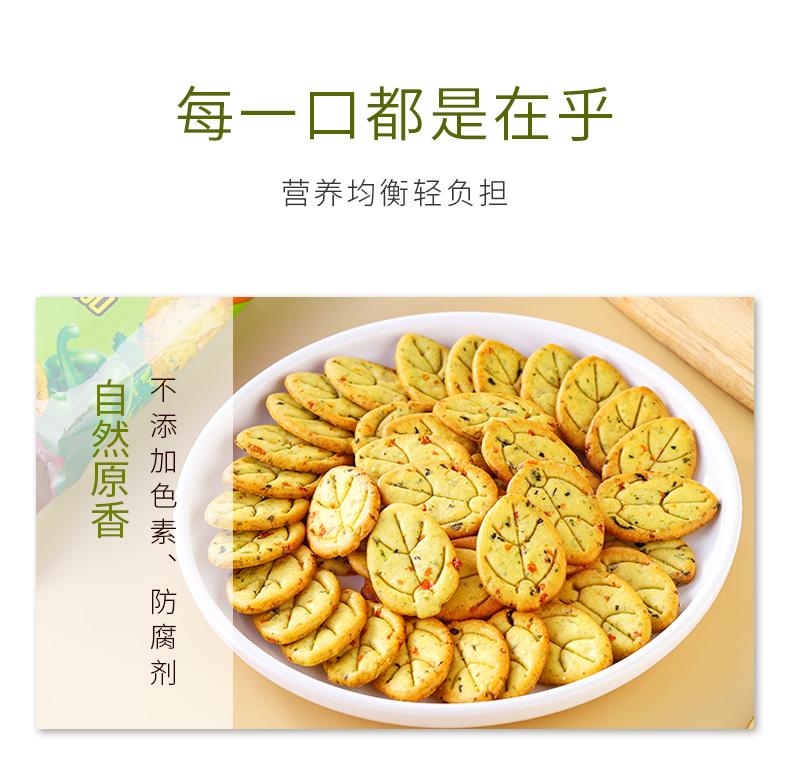 九蔬小饼详情_04.jpg