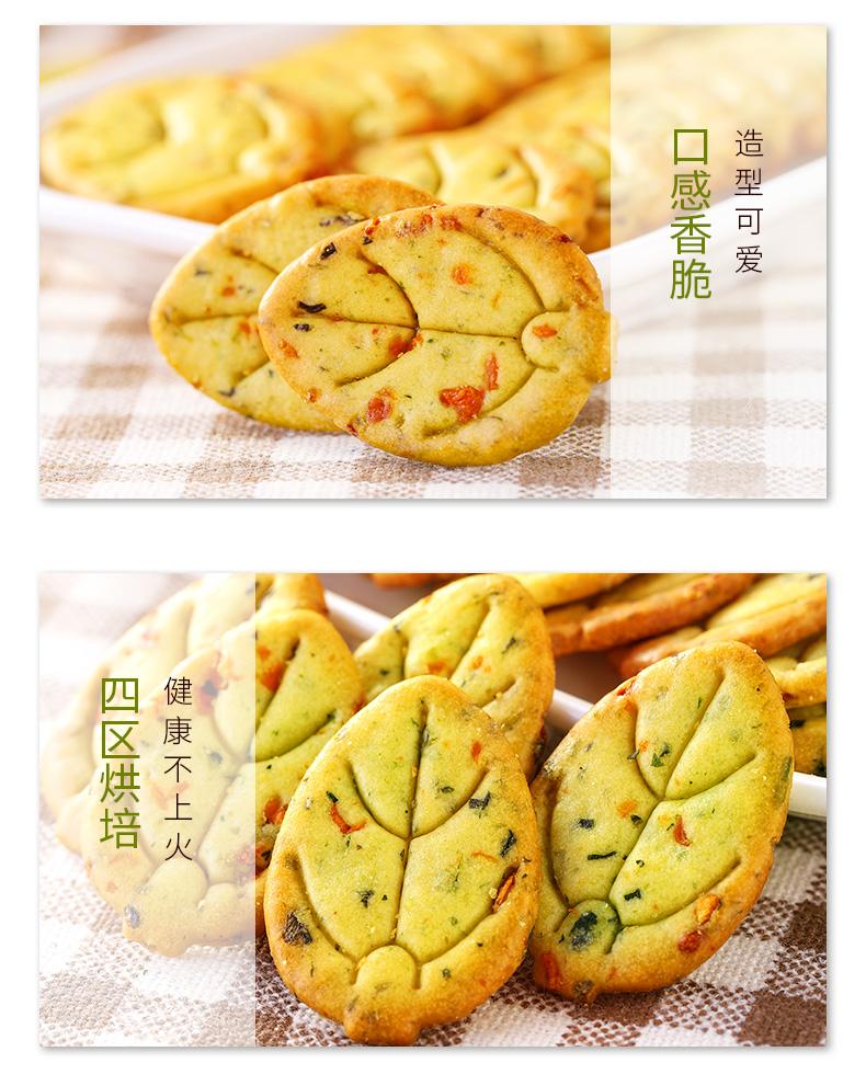 九蔬小饼详情_05.jpg