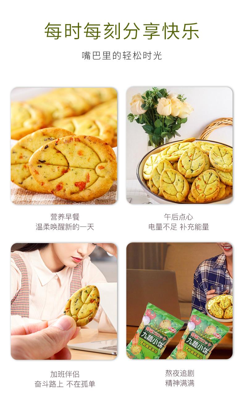 九蔬小饼详情_07.jpg