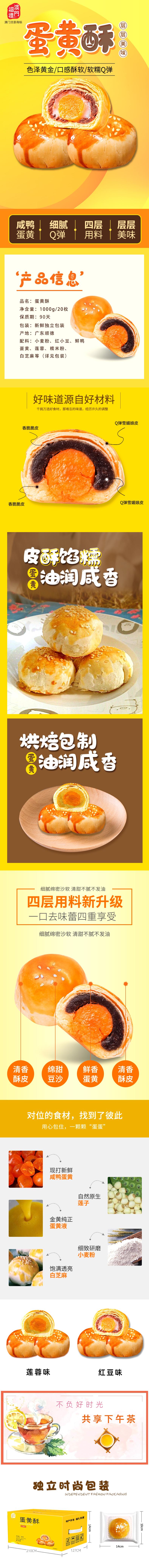 蛋黄酥详情页.jpg