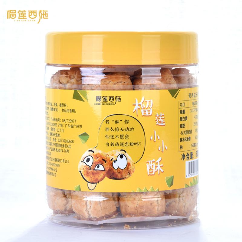 榴莲西施猫山王榴莲酥烘焙小小酥一口酥300g*2罐榴莲味小零食休闲