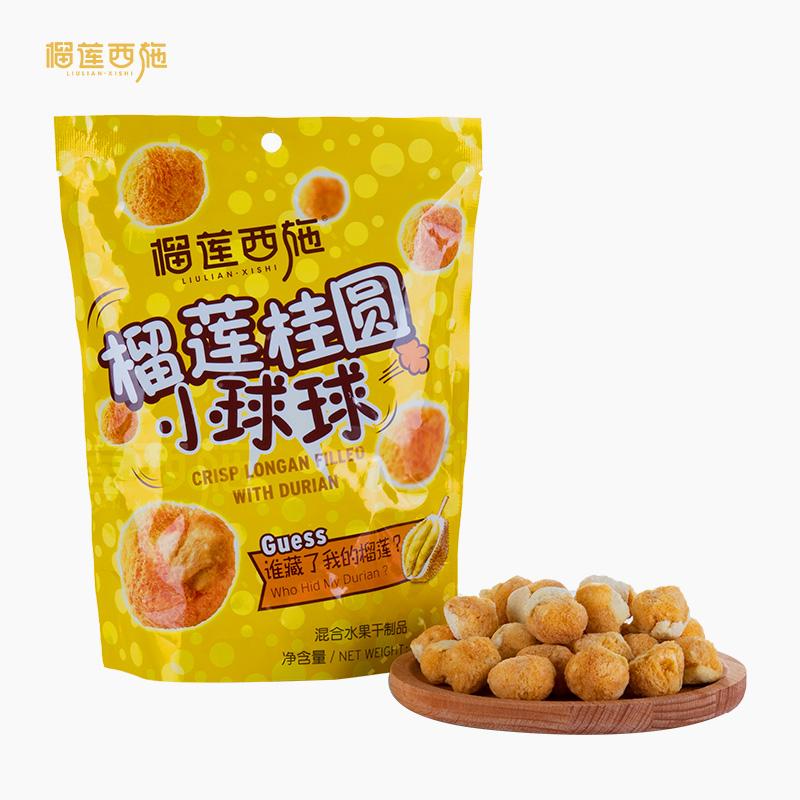 榴莲西施冻干榴莲桂圆小球球下午茶零食小吃30g*2办公室儿童食品