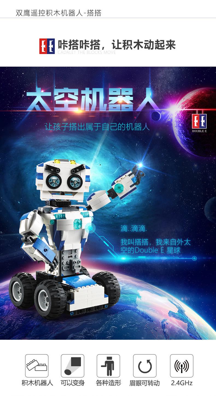 【儿童玩具】智能机器人益智男孩可遥控玩具SY-C51028白蓝色
