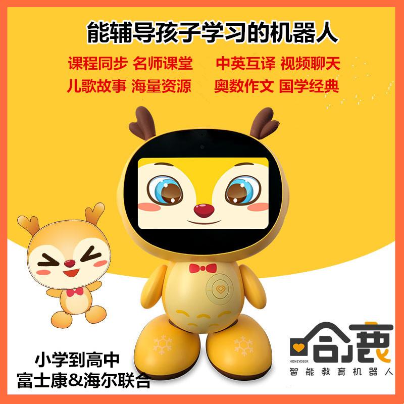小哈家族哈鹿智能早教机器人儿童学习机玩具互动视频监控电视同款