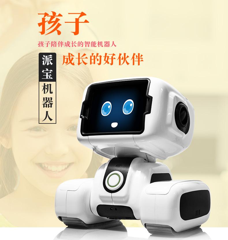 派宝PadBot T2桌面机器人英语学习语音对话儿童早教机家用小宝高科技智能玩具
