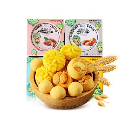 榴莲西施点点曲奇饼干4种口味490g四盒装 铁盒礼盒随身小零食便携旅行食品 曲奇饼组合套装四合一