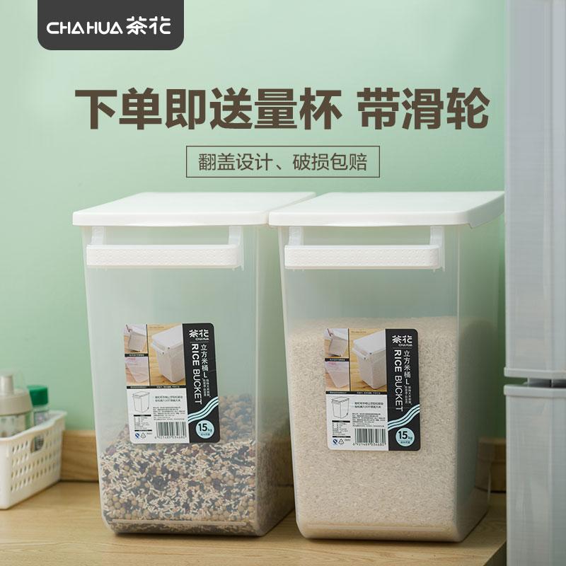茶花(CHAHUA) 米桶立方型储米箱面粉桶15kg   2310