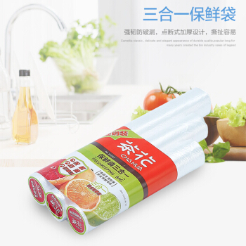 茶花(CHAHUA)茶花保鲜袋三合一(促销装)3325P*2
