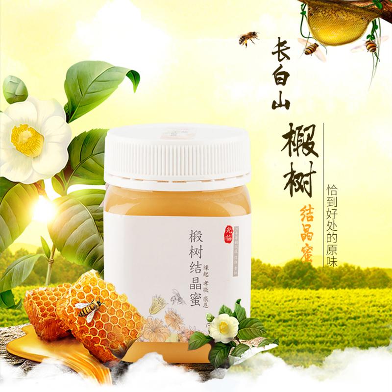 光临 高原结晶椴树蜂蜜高酶值蜂蜜420g农家自产土蜂蜜