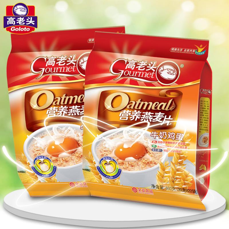 高老头牛奶鸡蛋燕麦片营养早餐食品谷物代餐粉冲饮免煮即食小袋装营养早餐 660g*2袋装