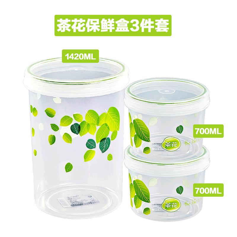 茶花(CHAHUA)茶花塑料饭盒大容量冰箱密封收纳盒保鲜盒三件套  3073+3076*2