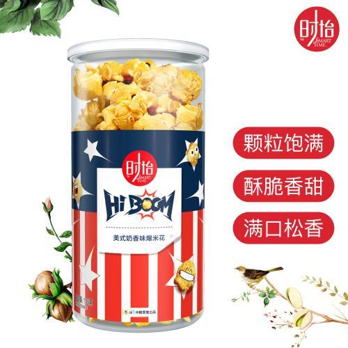 时怡美式爆米花(奶香味)150g