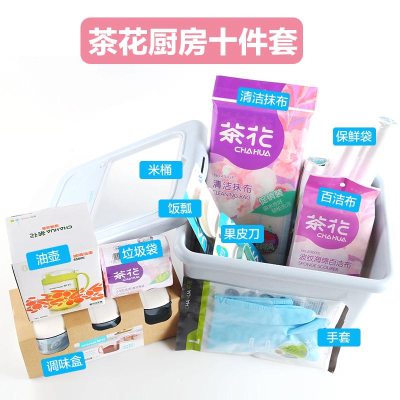 茶花(CHAHUA) 茶花厨房用品套装十件套