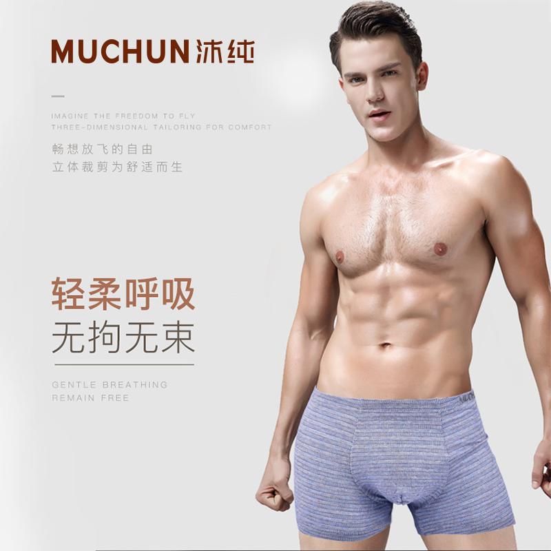 沐纯全棉男士条纹平角裤(两条装)颜色随机