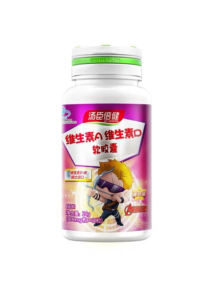 汤臣倍健R维生素A维生素D软胶囊60粒/瓶(儿童型) 400mg