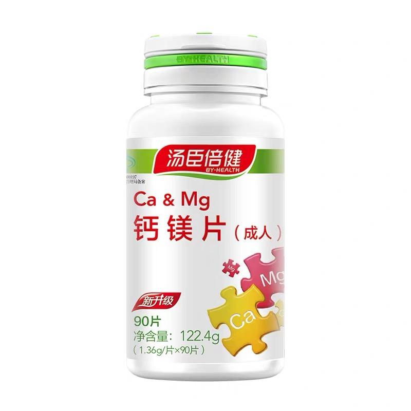 汤臣倍健R钙镁片90片成人中老年孕妇孕母补充钙和镁 1.3g/片×90片/瓶
