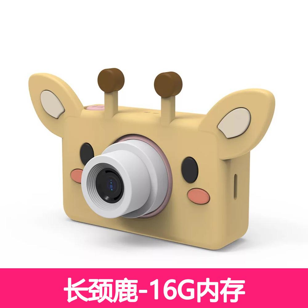 萌卡丘儿童数码照相机玩具可拍照宝宝mini拍立得迷你小单反男女孩 长颈鹿保护套【1】