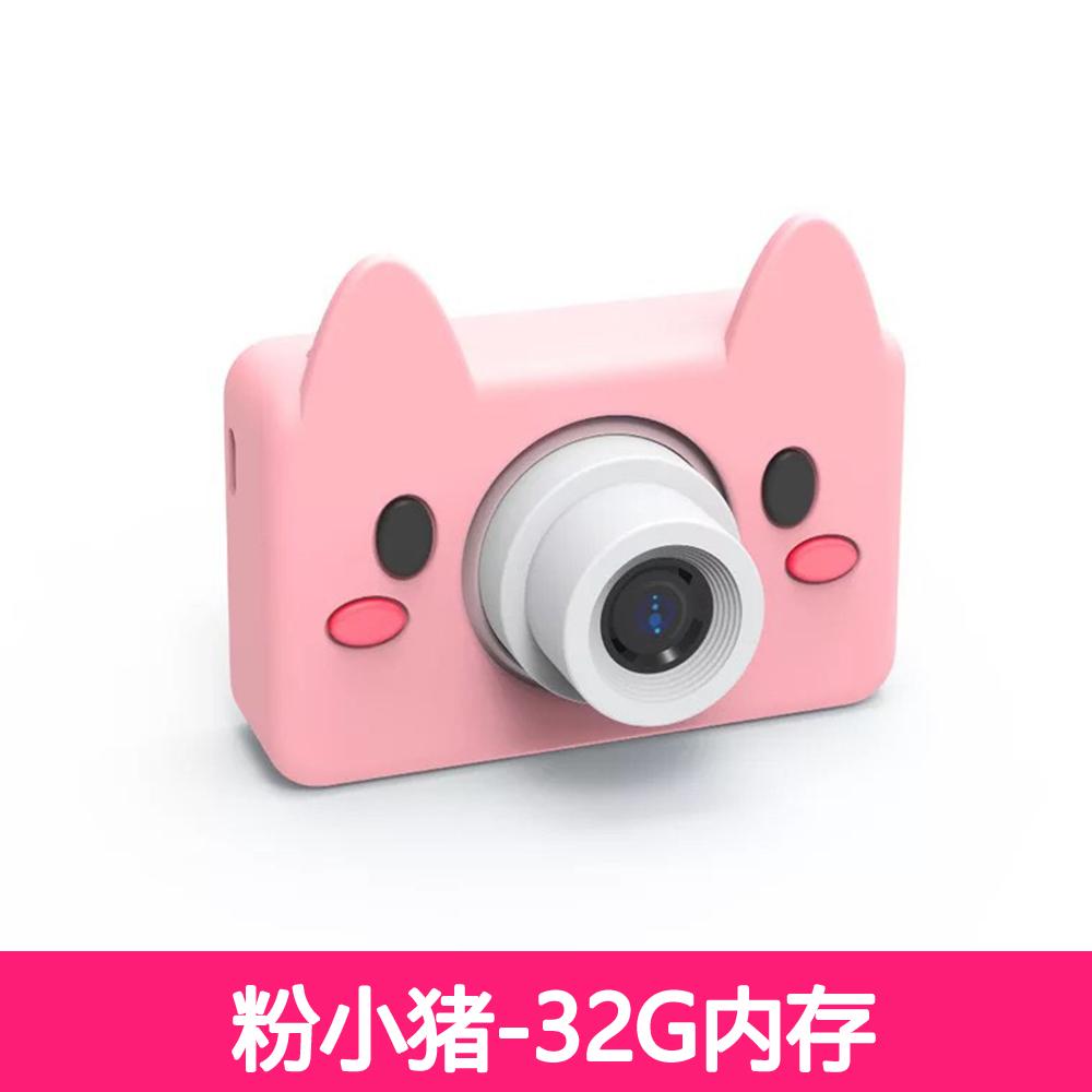 萌卡丘儿童数码照相机玩具可拍照宝宝mini拍立得迷你小单反男女孩 粉小猪保护套【1】
