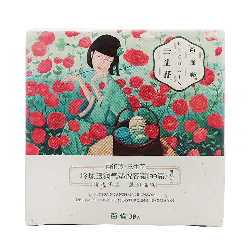 百雀羚三生花玲珑玉润气垫悦容霜(BB霜)(自然色)13g17454