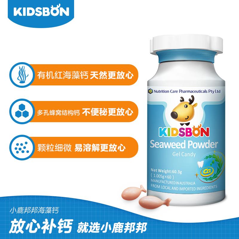 澳洲原装进口小鹿邦邦海藻粉钙60粒/瓶(儿童型)