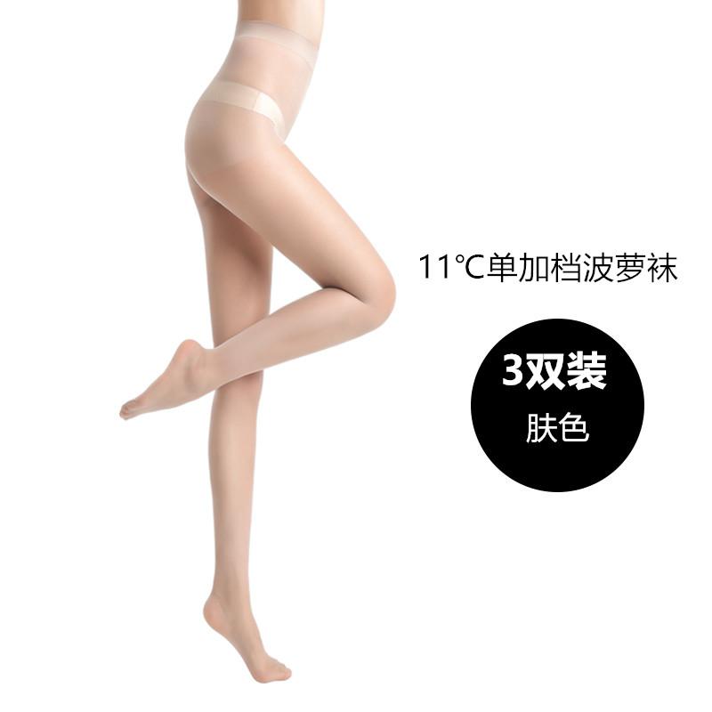品彩【3双组合】11℃单加档随意剪波萝袜