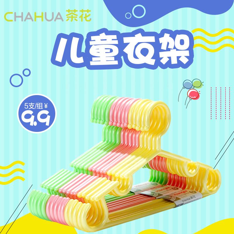 茶花(CHAHUA)茶花衣架宝宝衣架婴儿衣架儿童衣架挂衣架衣挂衣撑 四组20个只装