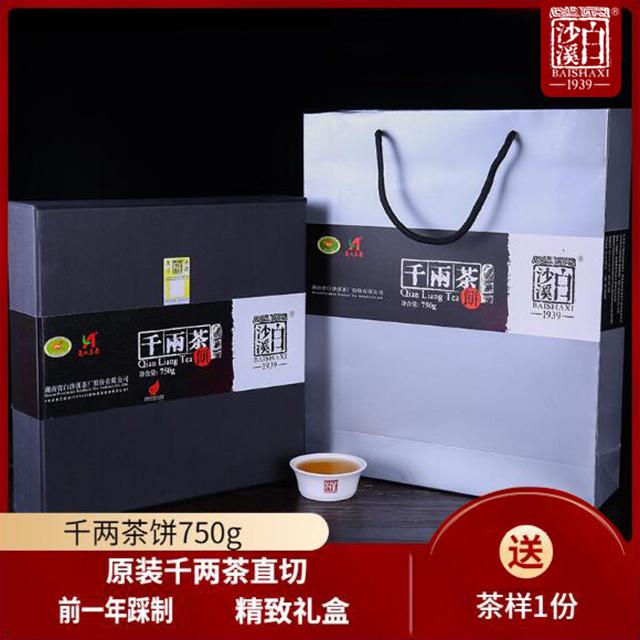 湖南安化安华黑茶茶叶 正宗白沙溪传统花卷茶 礼盒装千两茶饼750g
