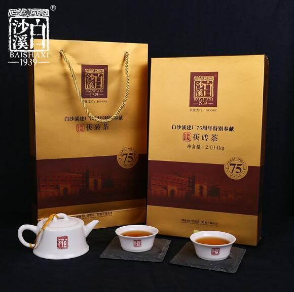 湖南安化黑茯茶 白沙溪建厂75周年纪念茯茶2kg 茯砖茶