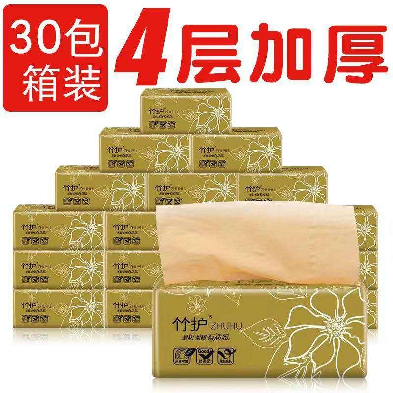 竹户本色纸 抽纸天然竹浆纸餐厅面巾纸家用卫生纸巾3层100抽*30包