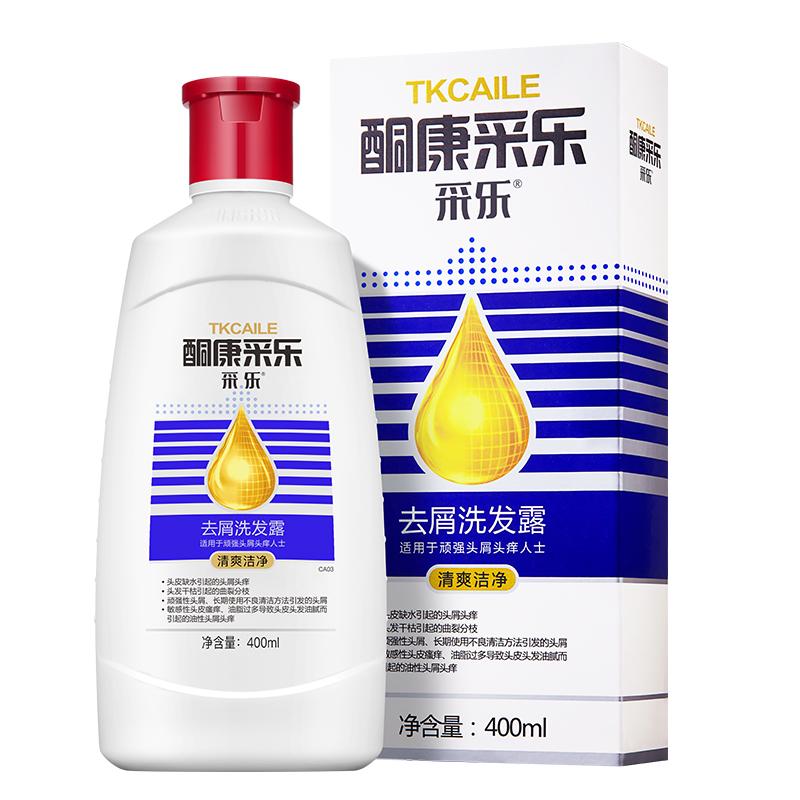 采乐去屑洗发水400ml控油去头屑头痒清爽男女洗发