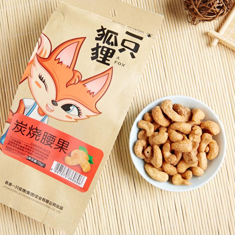 一只狐狸  腰果70g*3袋  休闲办公零食
