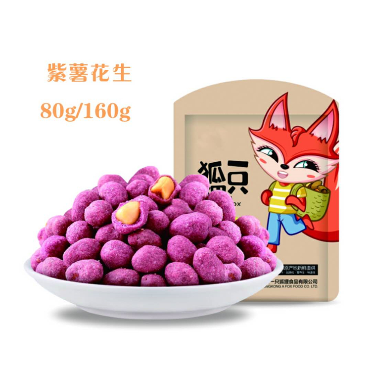 一只狐狸 紫薯花生160g*3袋  休闲办公零食