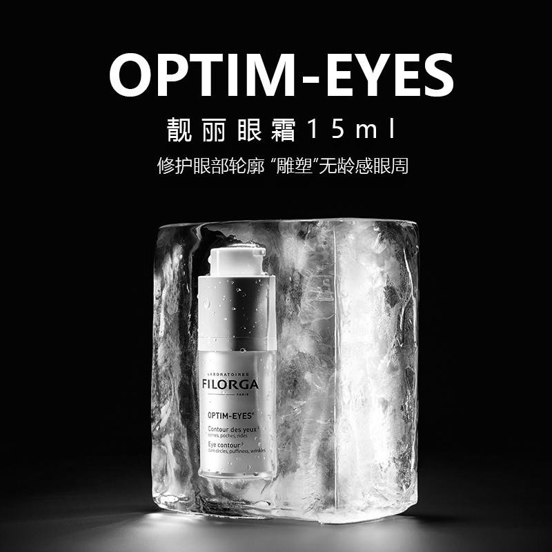【跨境商品】法国Filorga 菲洛嘉360度雕塑眼霜  细纹去黑眼圈眼袋抗皱紧致