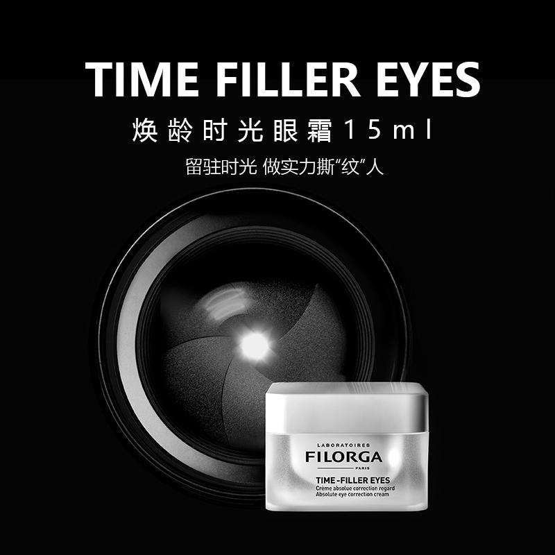 【跨境商品】法国Filorga 菲洛嘉逆龄时光抗皱眼霜 细纹去黑眼圈眼袋抗皱提拉紧致