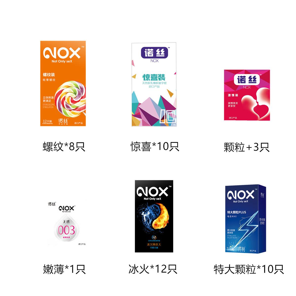 香港诺丝NOX避孕套安全套003嫩薄特大螺纹颗粒冰火套装44只