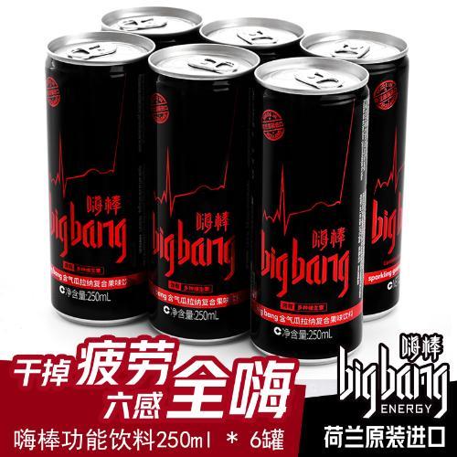 【中粮海外直采】big bang嗨棒含气瓜拉纳复合果味饮料250ml*6