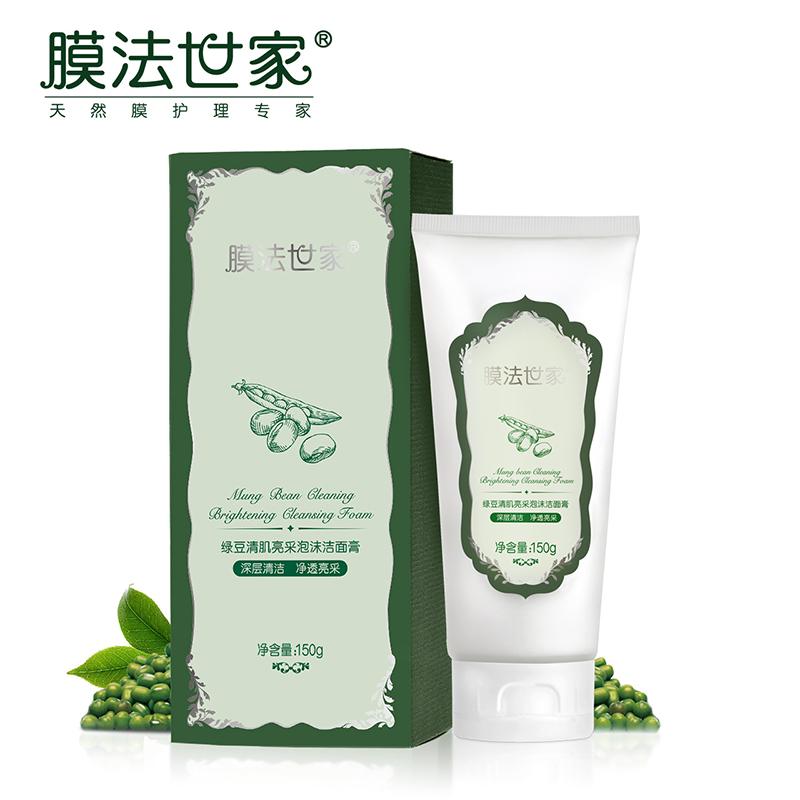 膜法世家绿豆泡沫洁面乳150g控油保湿温和清洁洗面奶男女官方正品