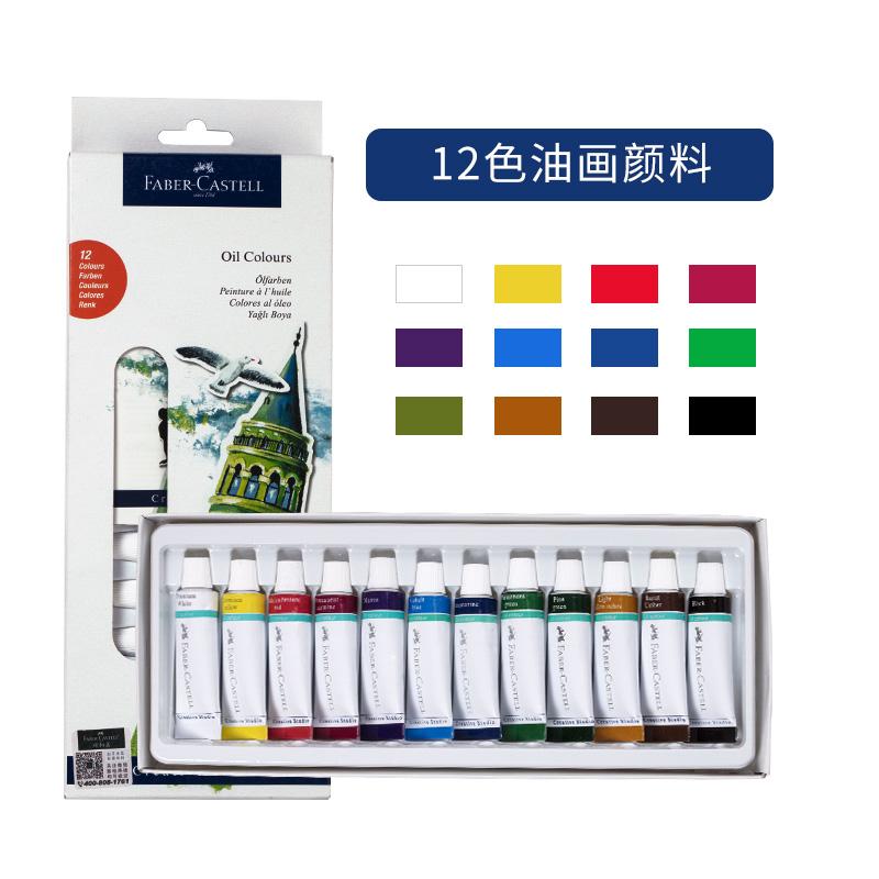 德国辉柏嘉初学者颜料12色盒装131695103