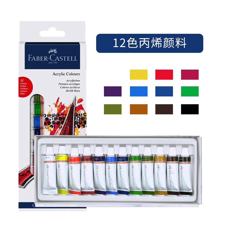 德国辉柏嘉初学者丙烯颜料12色盒装131695101
