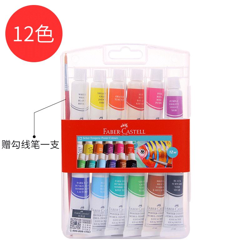 德国辉柏嘉水粉颜料  12色盒装141210102