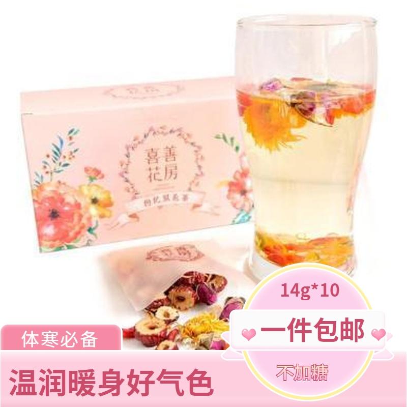 喜善花房枸杞双花茶女人泡水喝的红枣茶水果茶八宝茶组合袋装 红色